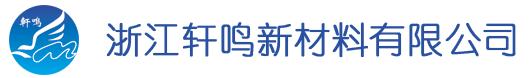 浙江轩鸣新材料有限公司