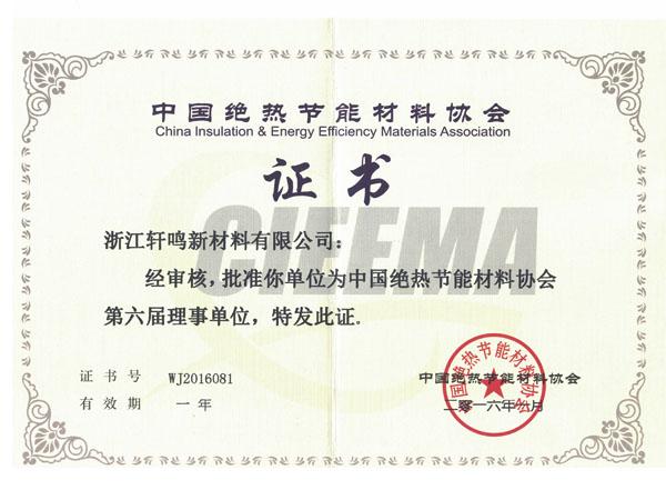 中国绝热节能材料协会理事单位