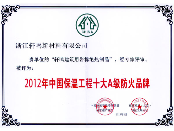中国保温工程十大A级防火品牌