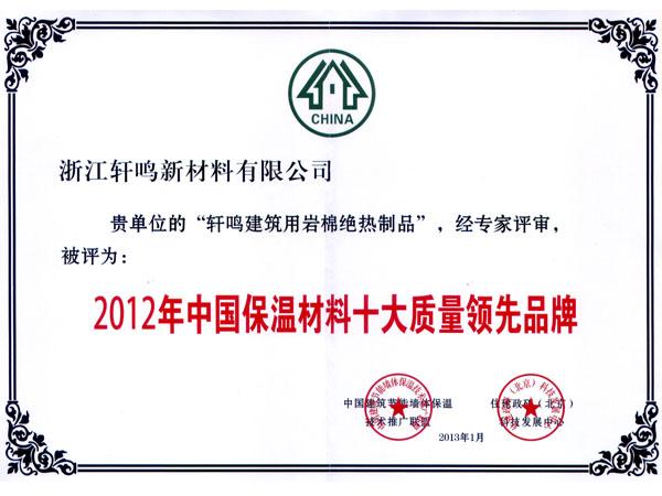 中国保温材料十大质量领先品牌