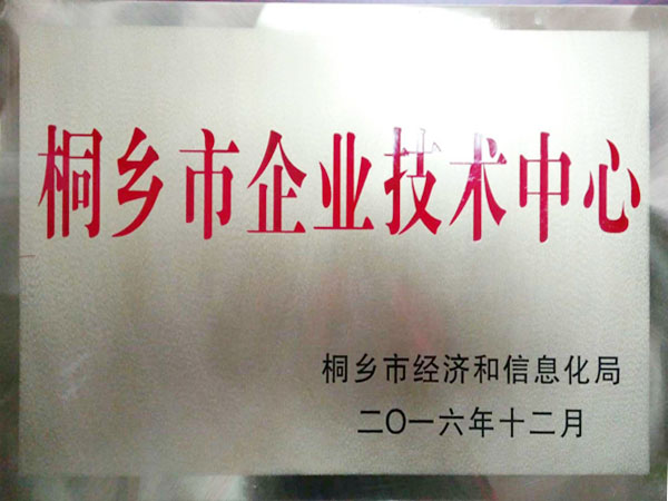 桐乡市企业技术中心