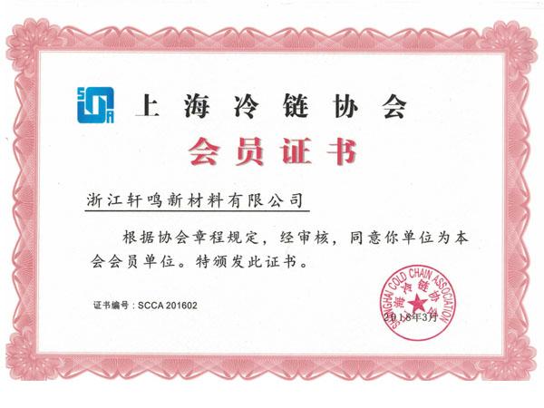 上海市冷链协会会员
